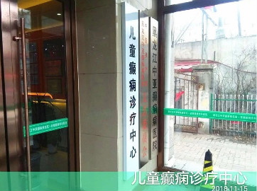 开春儿了!气温变化快!黑龙江中亚癫痫医院 杨兆铁主任提醒广大癫痫患儿家长小心感冒对病情的影响!