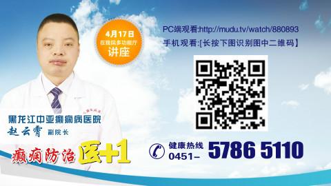 各位病友:准备好你的问题和疑惑,4月17日黑龙江中亚癫痫医院 《癫痫防治医+1》又要来了!